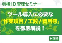 特権ID管理ソリューション紹介セミナー