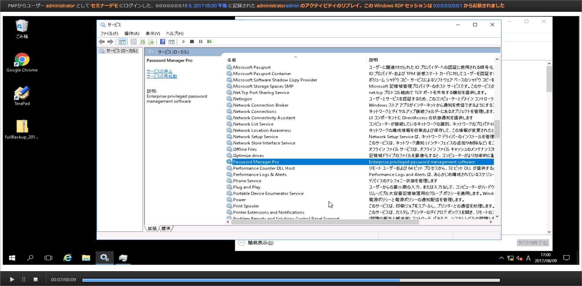 図3:Password Manager Pro セッションレコーディング画面
