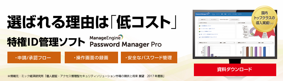 特権ID管理ソフト「Password Manager Pro」