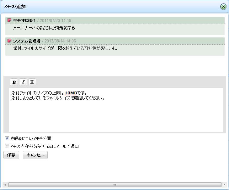 【ServiceDesk Plus メモの追加】