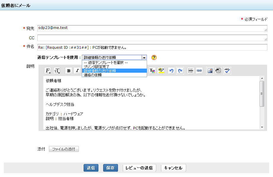 【ServiceDesk Plus メール返信フォーム】
