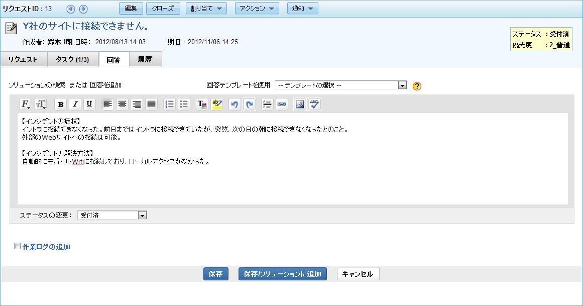 【ServiceDesk Plus インシデントの回答の入力】