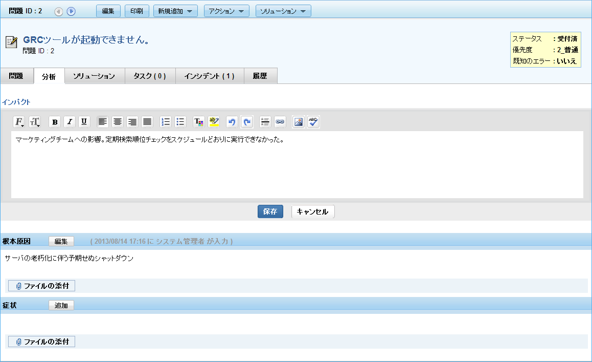 ServiceDesk Plus 問題の分析結果の入力