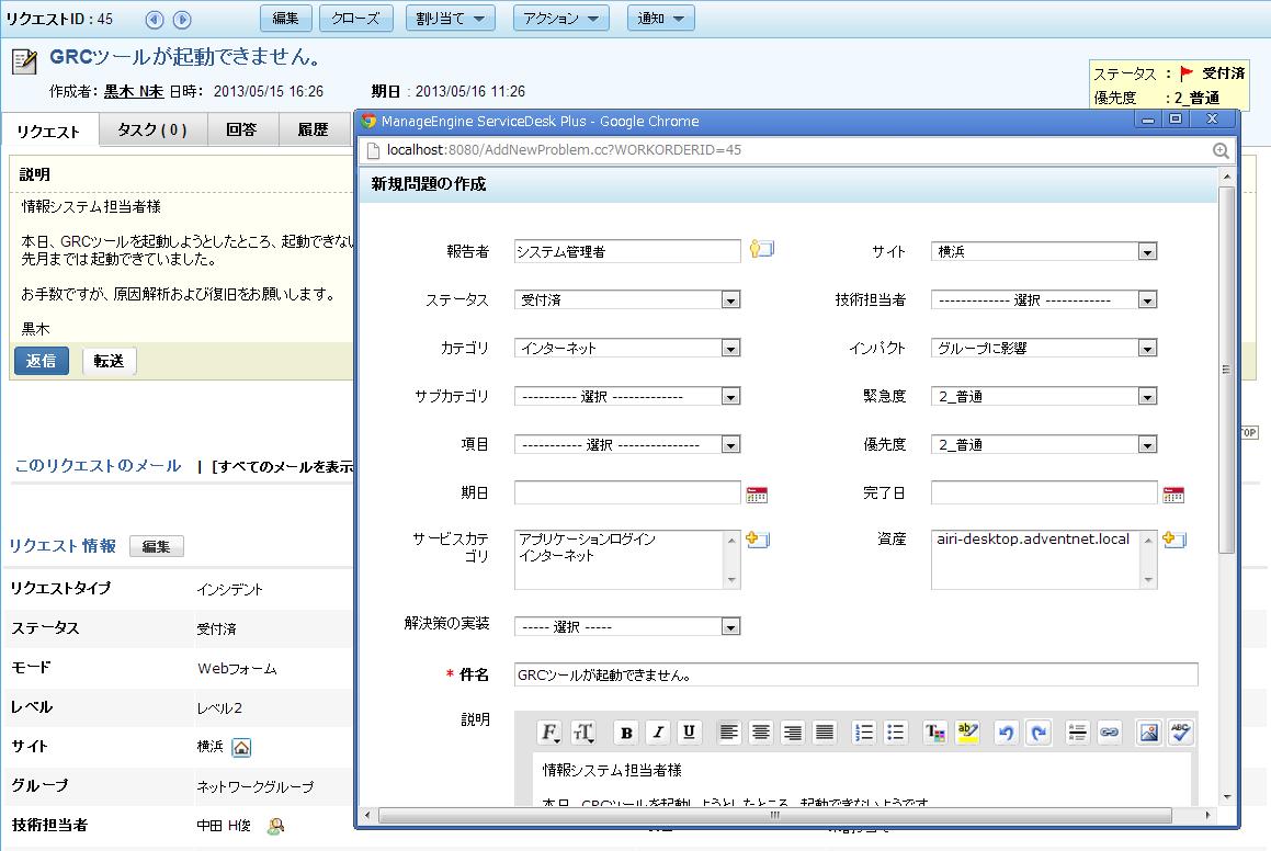 ServiceDesk Plus 既存インシデントからの問題作成