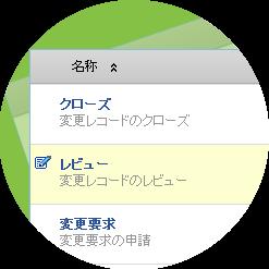 ServiceDesk Plus 変更ステージ