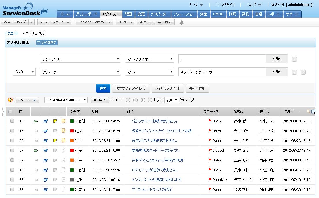 【ServiceDesk Plus カスタム検索】