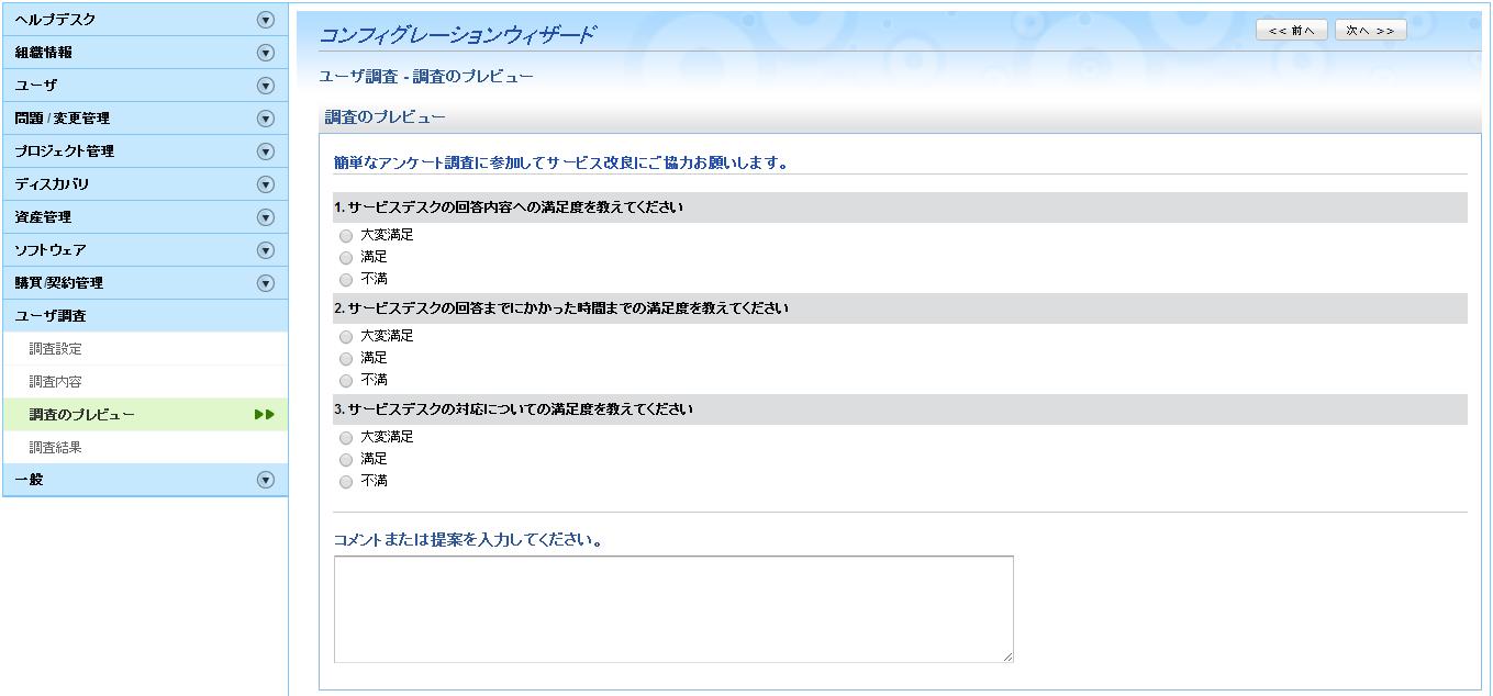 ユーザー満足度調査アンケートの設定画面
