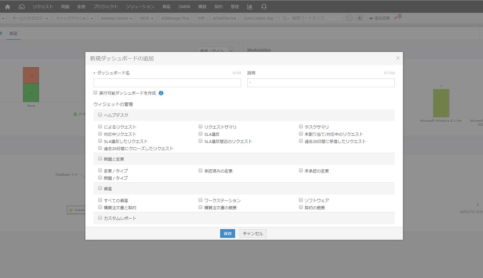 ServiceDesk Plus 9.3 ダッシュボードカスタマイズ機能