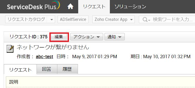 リクエスト編集画面