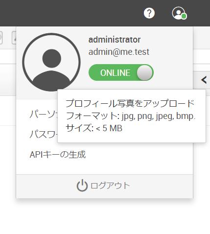 プロフィール画像変更画面