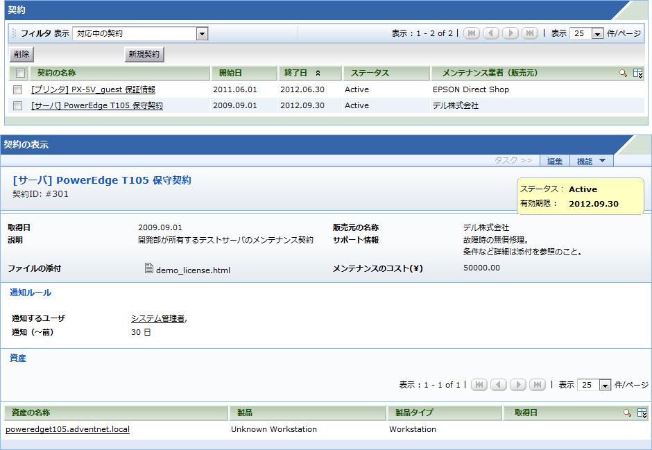 ServiceDesk Plus 契約リストと契約情報