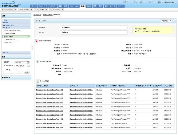 ソフトウェアライセンス管理_ソフトウェアライセンス証書