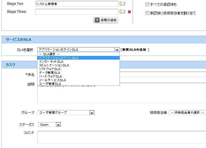 【SLA(サービスレベル契約)】