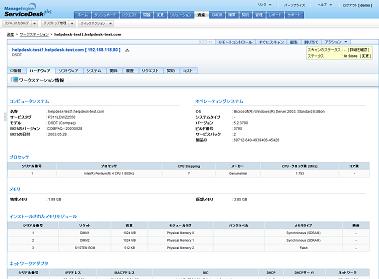 IT資産管理_ハードウェア情報画面