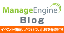ManageEngineブログ