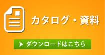 カタログ・資料ダウンロード