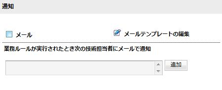 ServiceDesk Plus メール通知設定画面