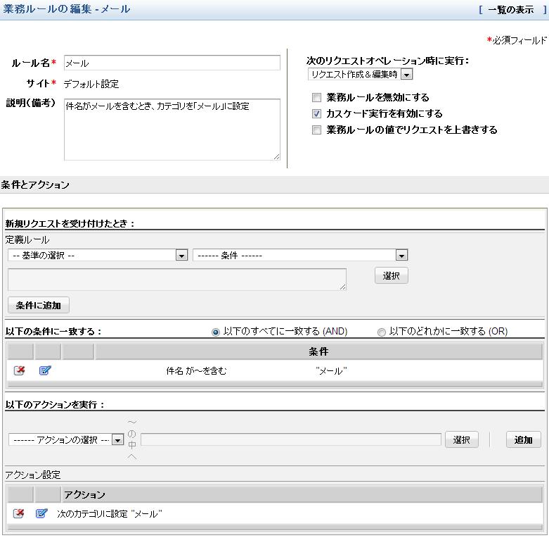 ServiceDesk Plus 業務ルール設定画面