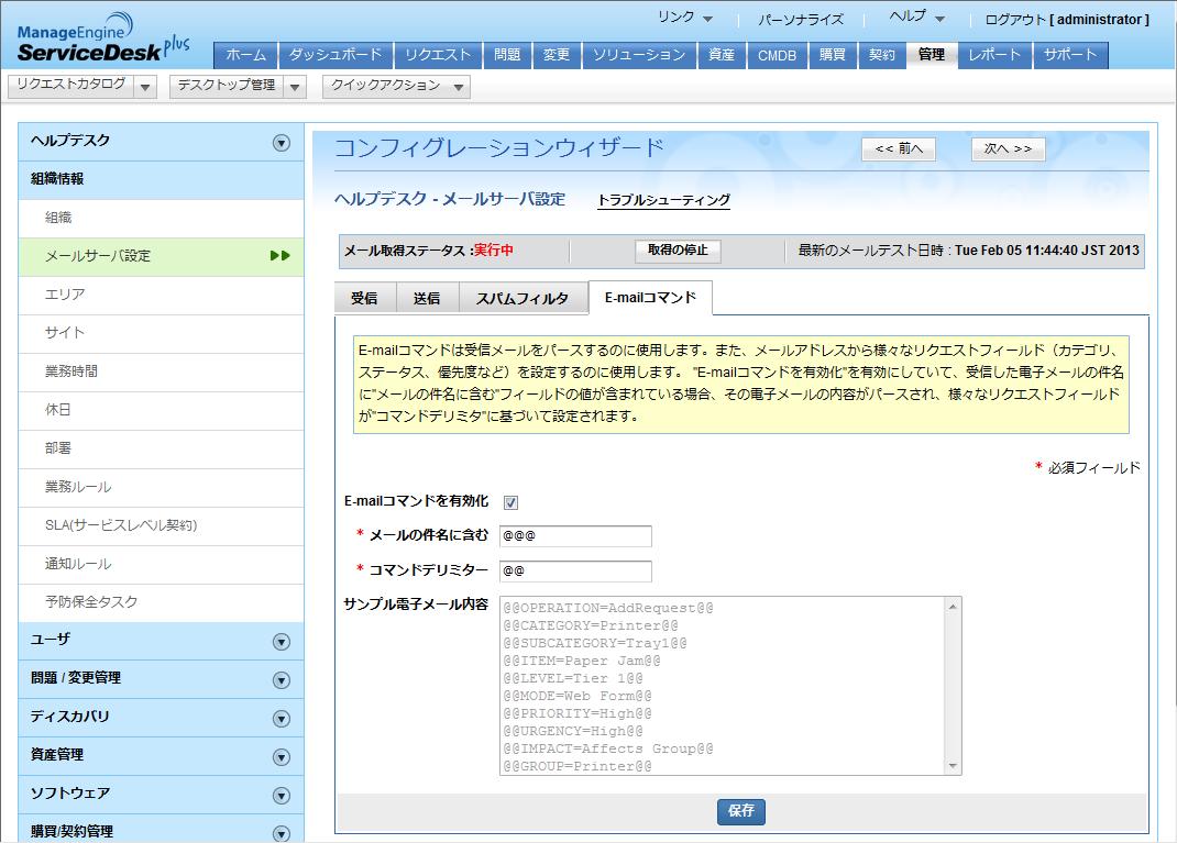 ServiceDesk Plus Eメールコマンド設定ページ