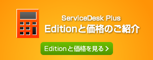 ServiceDesk Plus ���i�\