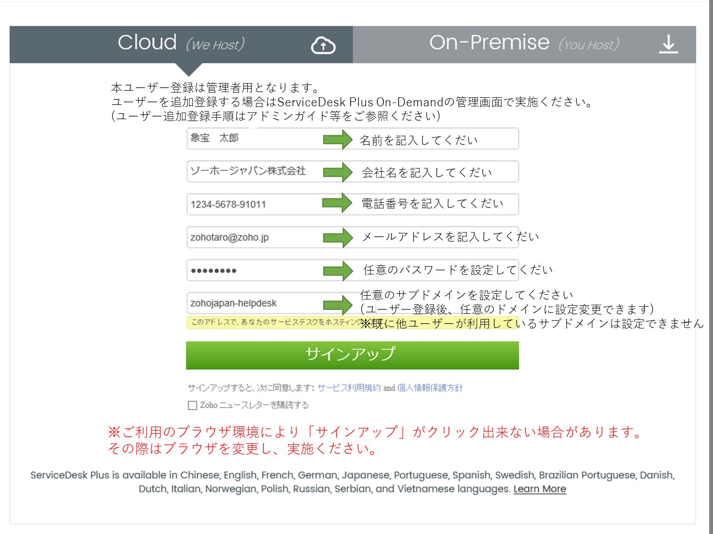 ※お申込みフォームご記入後、メールでサインアップ先のURLをお送りします。 サインアップ画面の記入例(クリックして拡大)