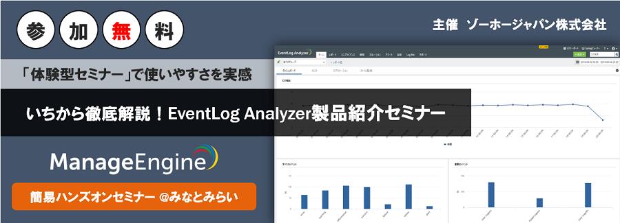 EventLog Analyzerの機能を徹底解説! - EventLog Analyzer製品紹介セミナー